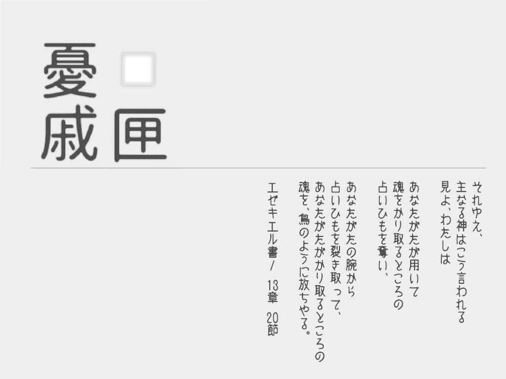 CoCシナリオ『匣』【改変前提ロスト探索者参加型CoCシナリオ集】