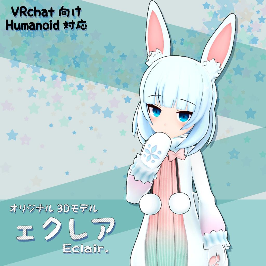 VRC向け3Dモデル【ェクレア -Eclair- 】