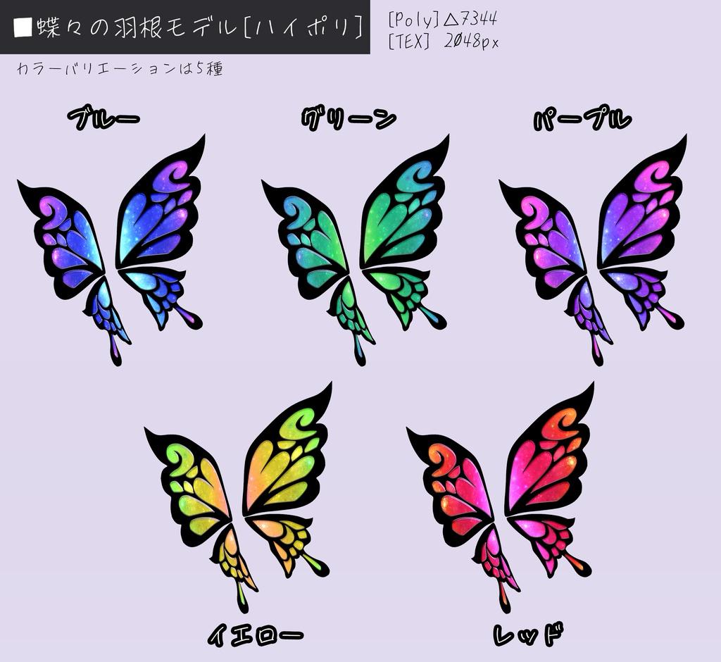 [VRC向け]蝶々の羽根 19/8/31 Ver2