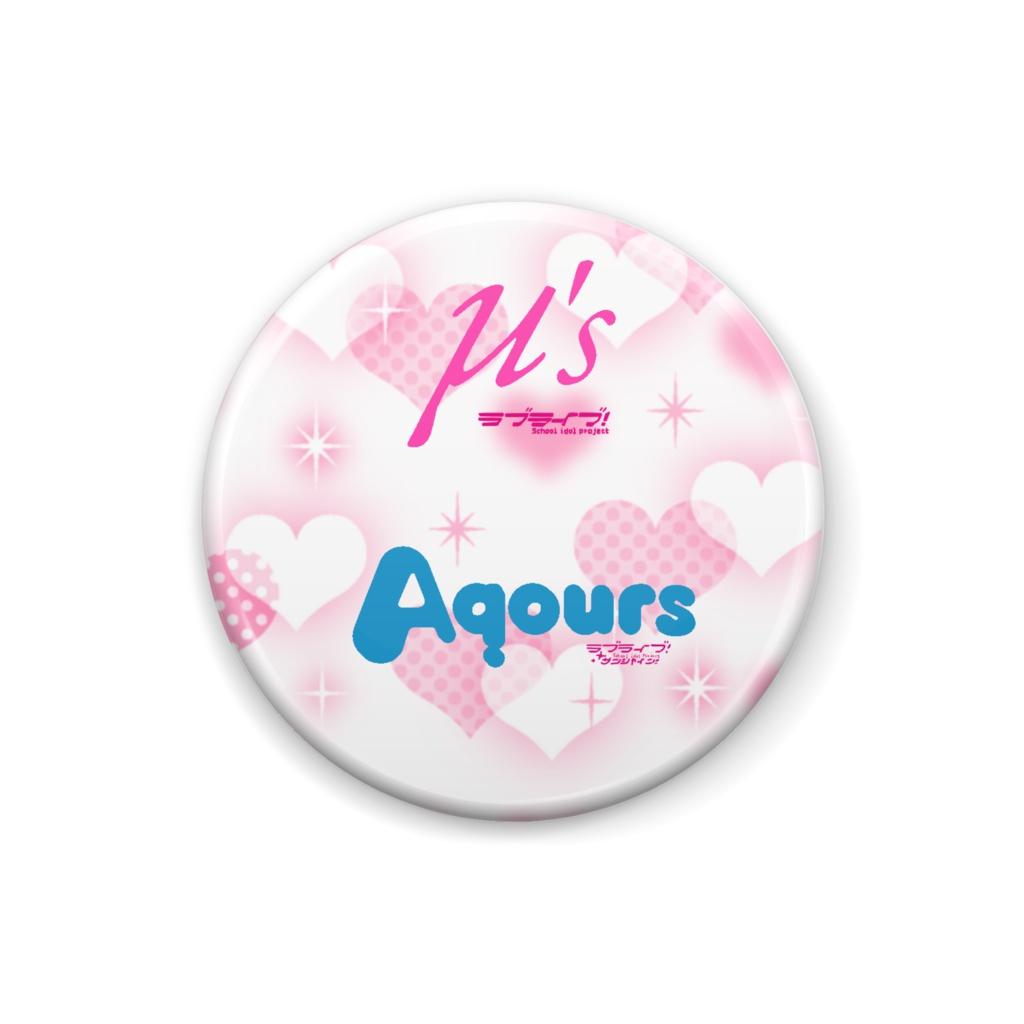 ラブライブ!μ's &Aqours缶バッジ