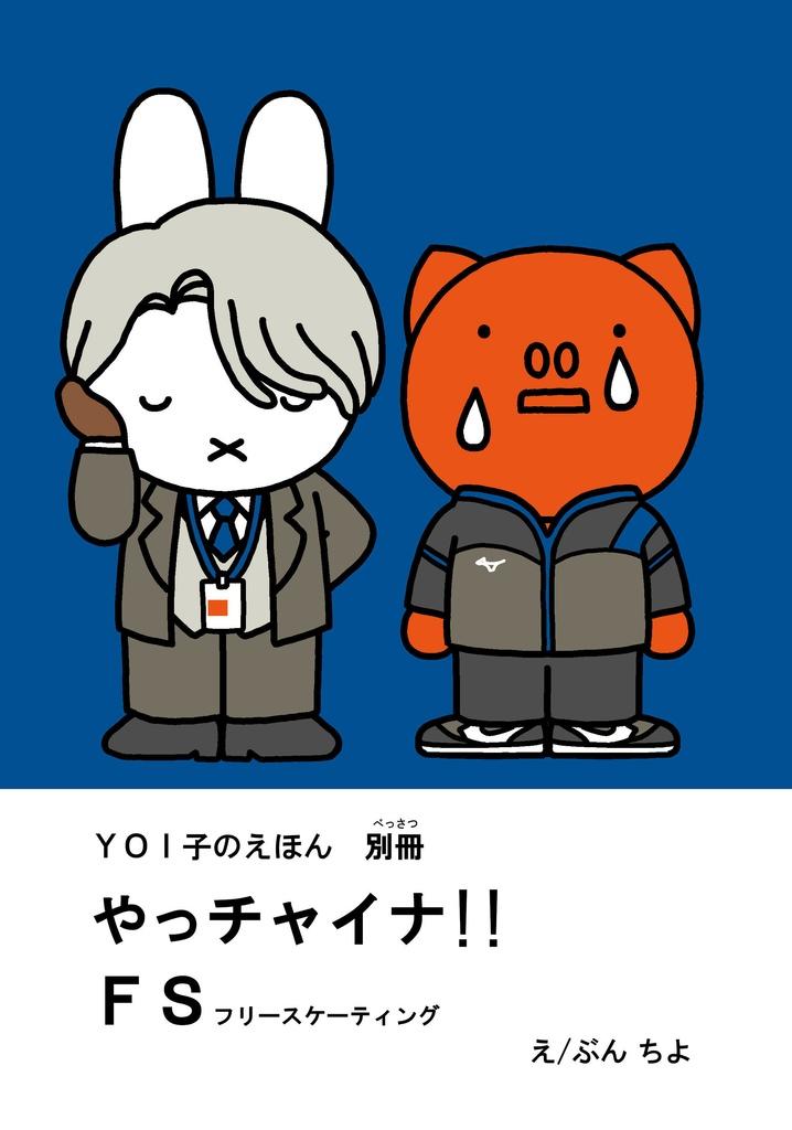 YOI子のえほん別冊「やっチャイナ!FS」