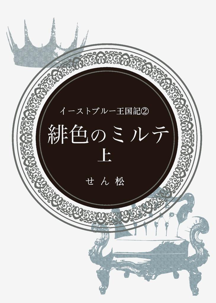 緋色のミルテ上下巻+雁の玉章 イーストブルー王国記②〜④ 3冊セット