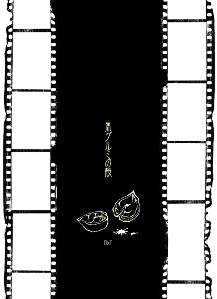 黒グルミの殻(タイバニ・兎虎)