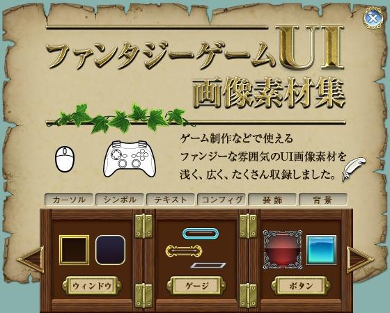 ファンタジーゲームUI画像素材集