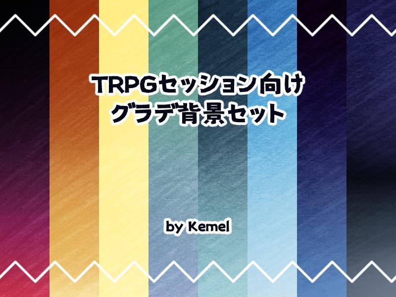 【TRPG素材集】TRPGセッション向けグラデ背景セット