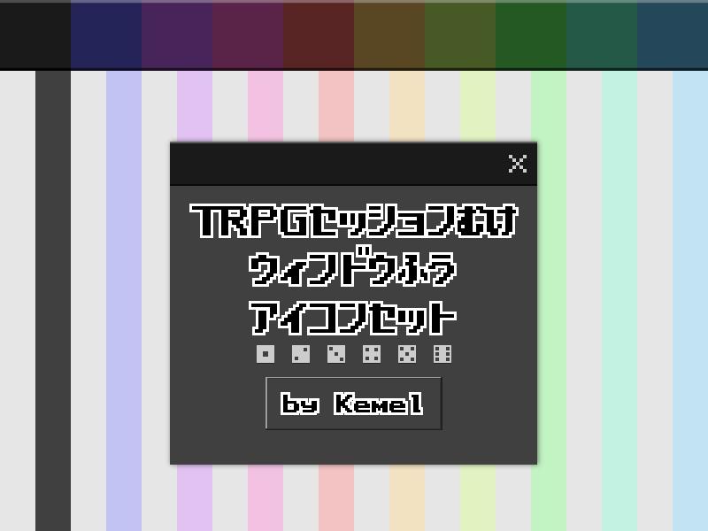 【素材集】TRPGセッション向けウィンドウ風アイコンセット