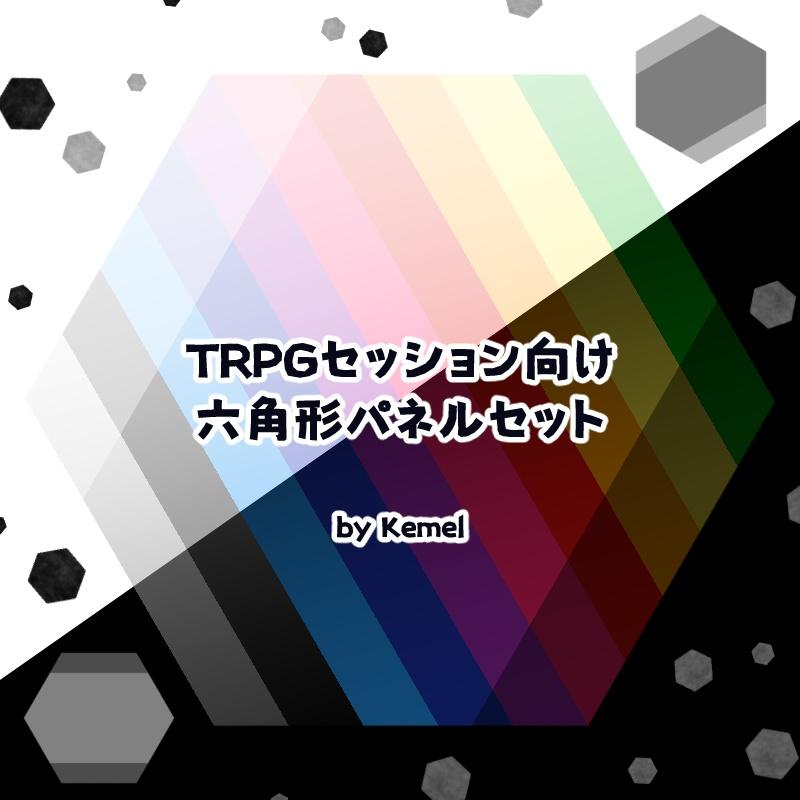 【素材集】TRPGセッション向け六角形グラデパネルセット【シリーズ第2弾】