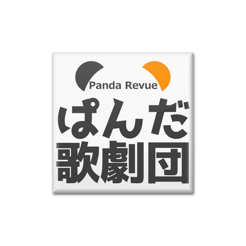 【ぱんだ歌劇団】スクエア缶バッジ