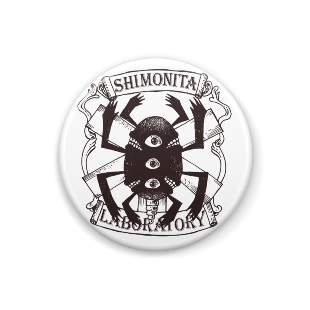 シモニタ研究所ロゴ
