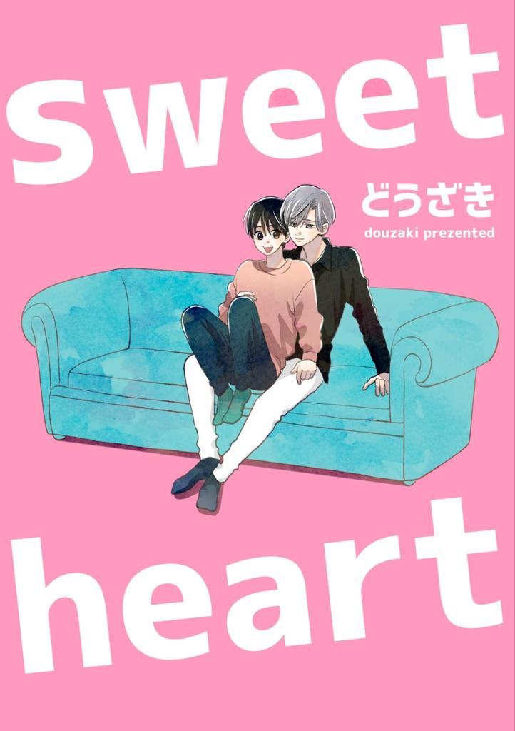 【DL版】sweet heart