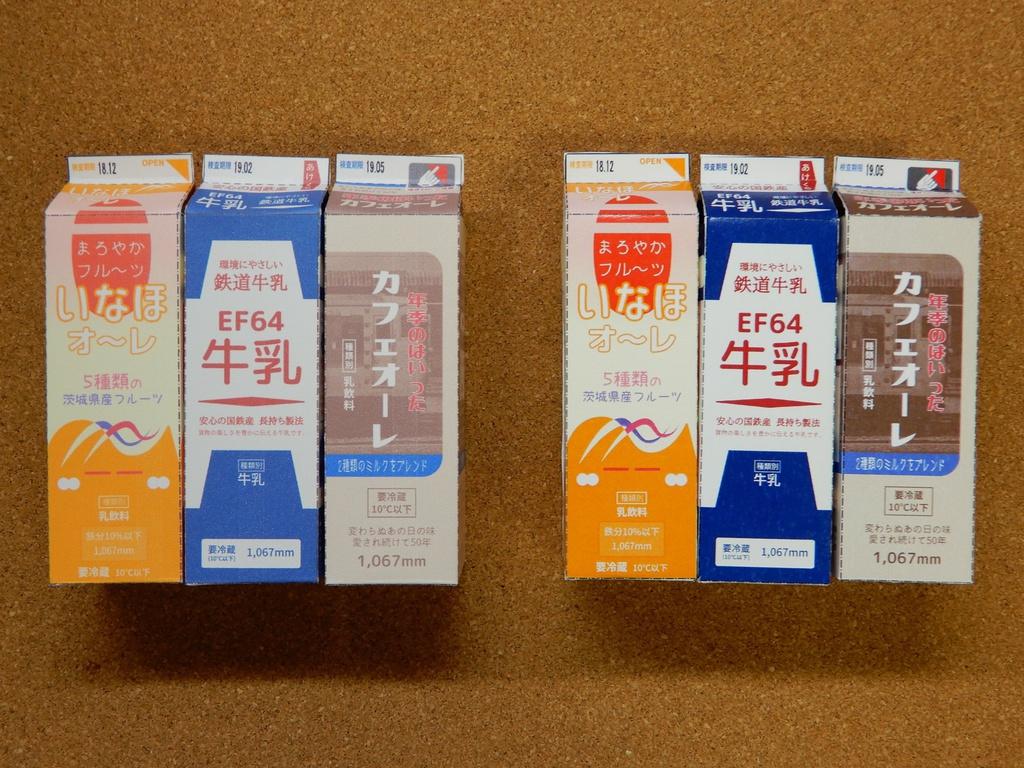 「鉄乳パック」ペーパークラフト型紙・3種