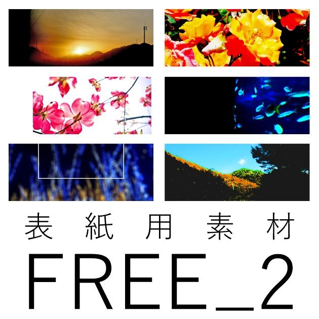 【表紙用素材】FREE_2