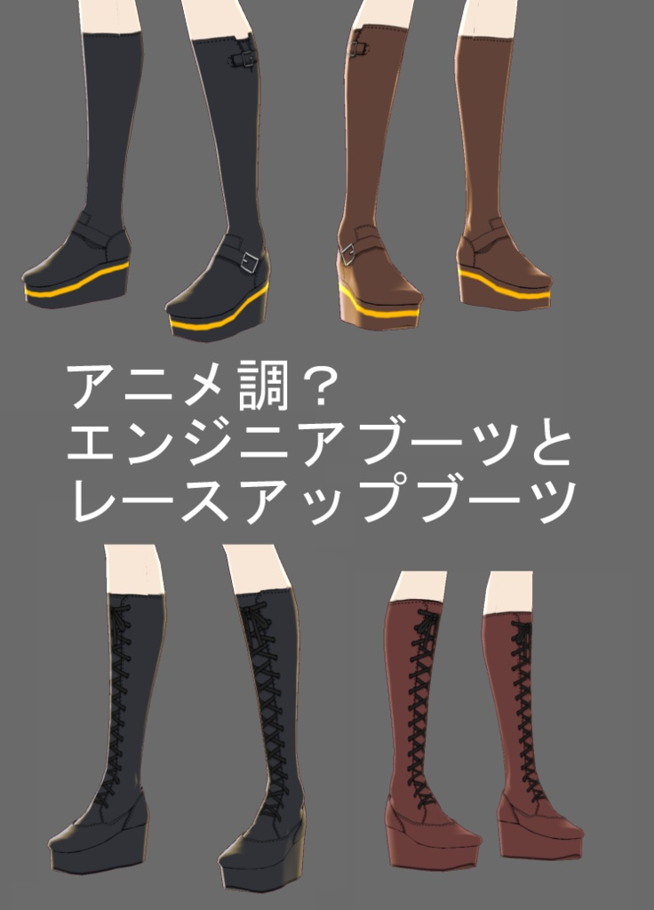 (無料版有)アニメ調?ブーツ二種