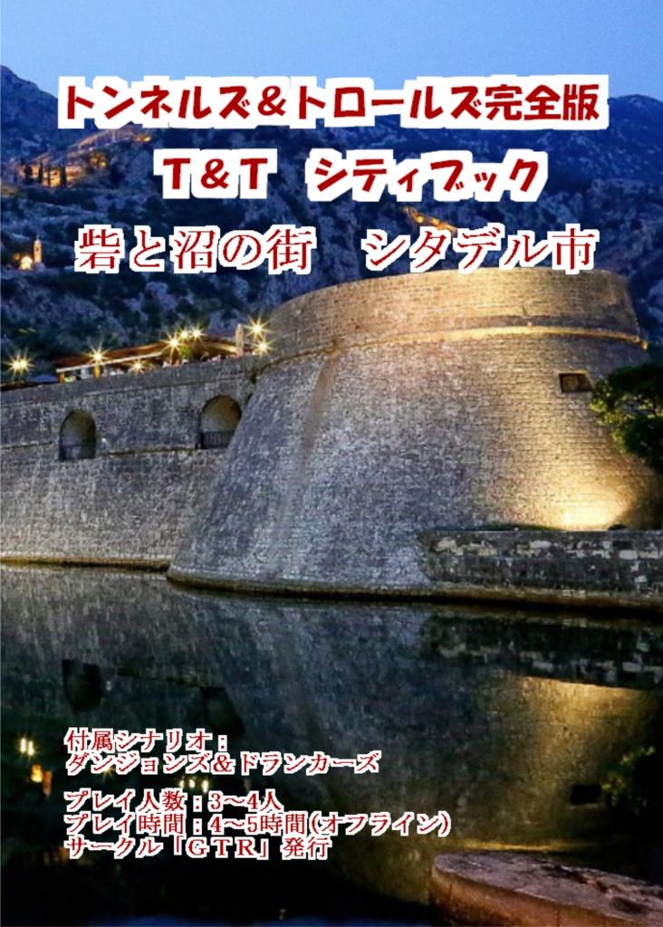 テーブルトークRPG「T&T」オリジナルシティブック【砦と沼の街 シタデル市】
