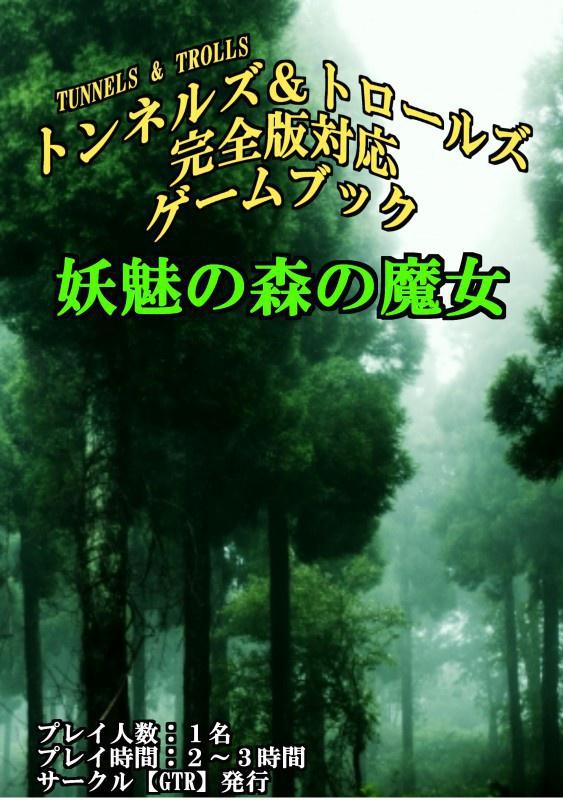 テーブルトークRPG「T&T」オリジナルゲームブック【妖魅の森の魔女】