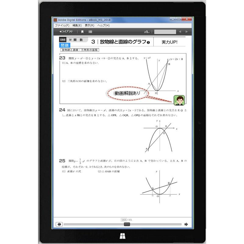 中3数学ワーク 電子書籍ePub [ムービー解説]