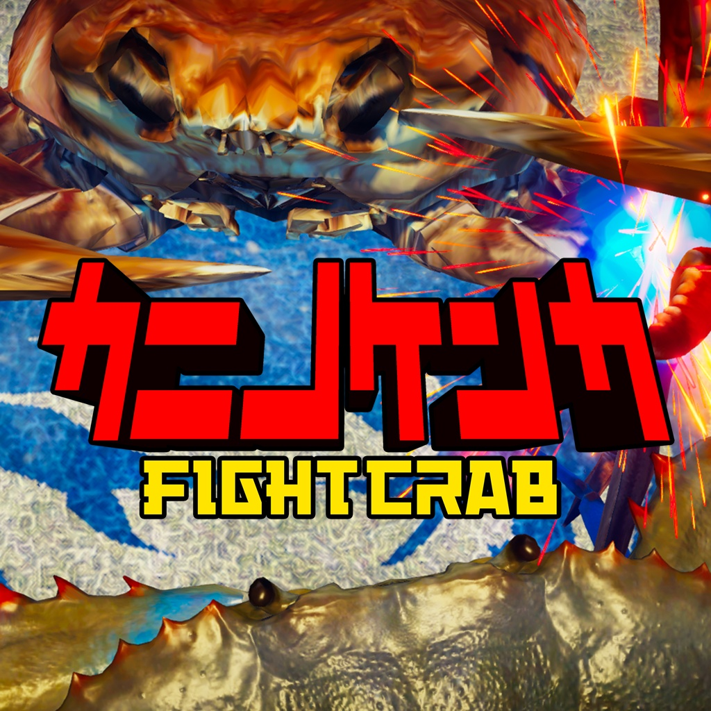 カニノケンカ -Fight Crab-