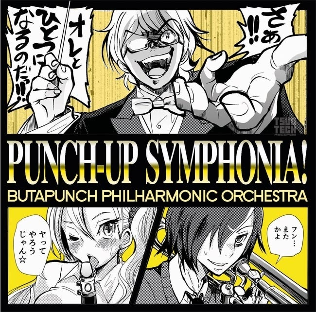 PUNCH-UP SYMPHONIA! / BUTAPUNCH PHILHARMONIC ORCHESTRA