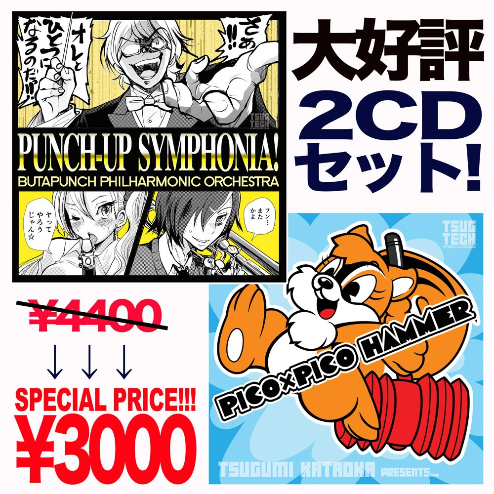 PUNCH-UP SYMPHONIA + PICO×PICO HAMMER 2CDセット