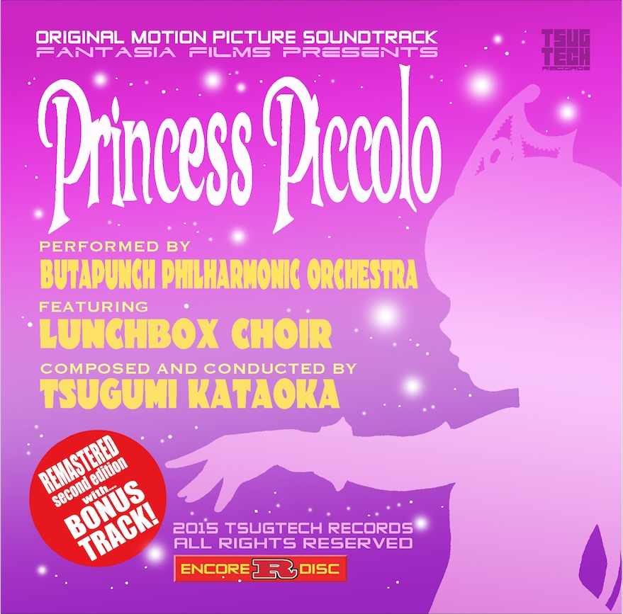"""Princess Piccolo"" Original Soundtrack Remastered 2nd Edition ""Encore Disc"""