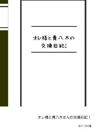 オレ様と青八木さんの交換日記!