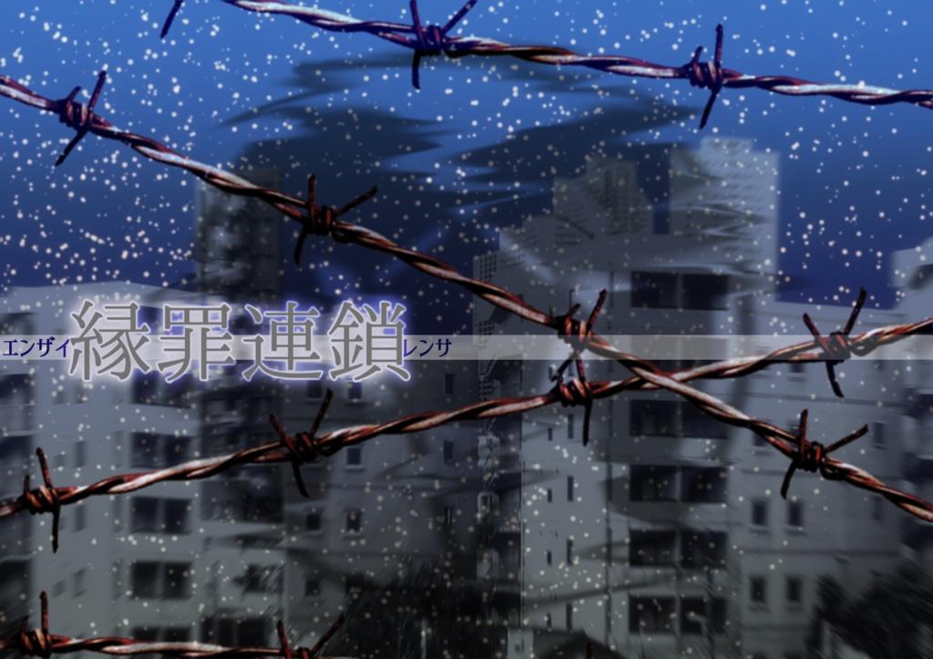 【CoCシナリオ】縁罪連鎖-エンザイレンサ-
