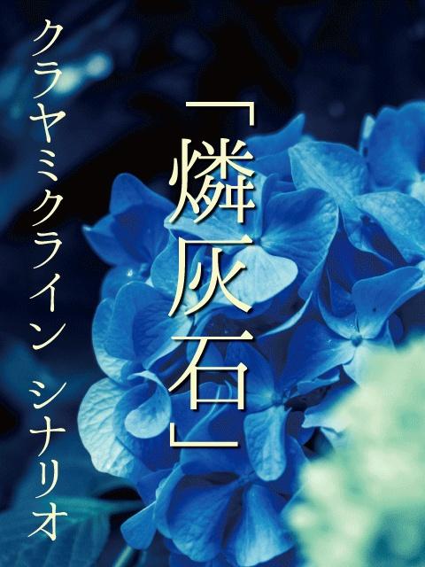 【クラヤミクラインシナリオ】燐灰石