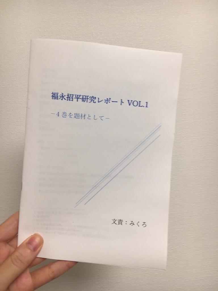 福永招平研究レポートVOL.1ー4巻を題材としてー匿名配送