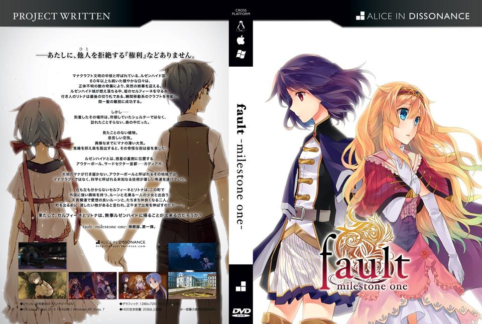 【パッケージ版】fault milestone one ディレクターズ・カット版