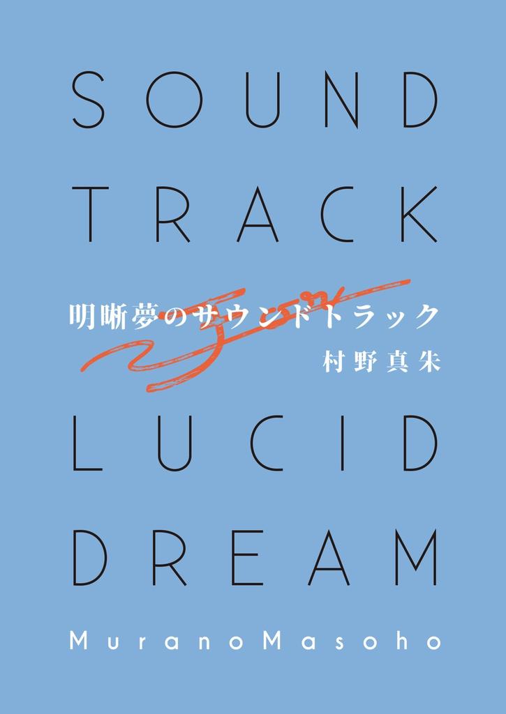 明晰夢のサウンドトラック - SF旅もの短編集