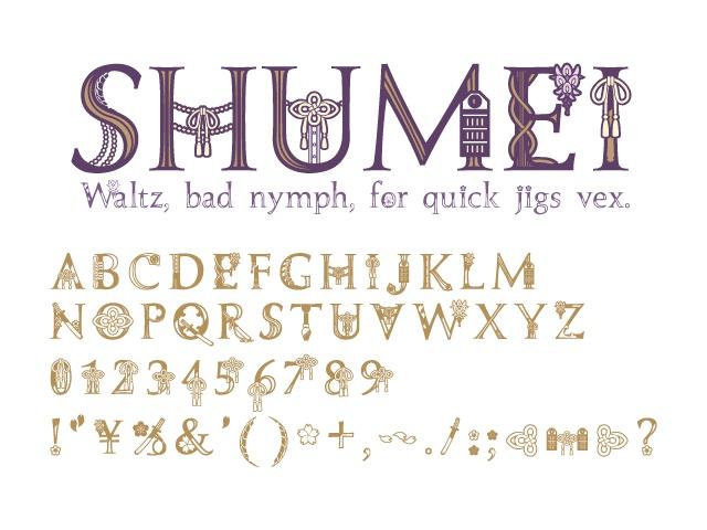 Shumei 通常版