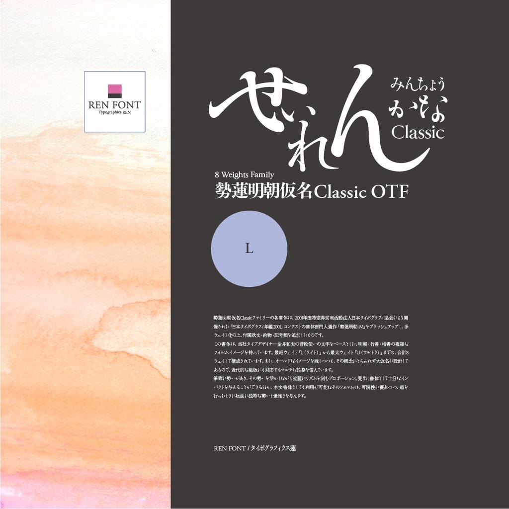 勢蓮明朝仮名ClassicOT-L