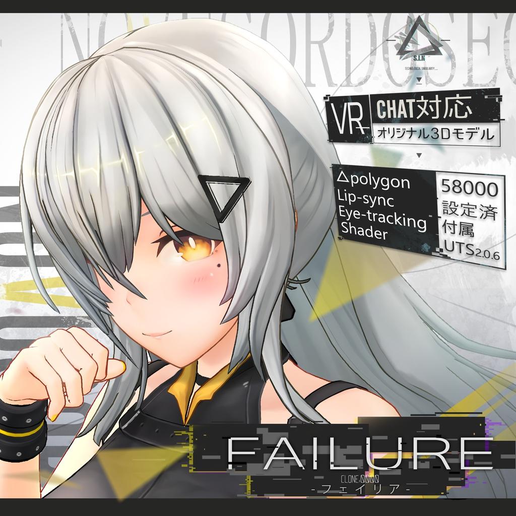 【3Dモデル】Failure -フェイリア-