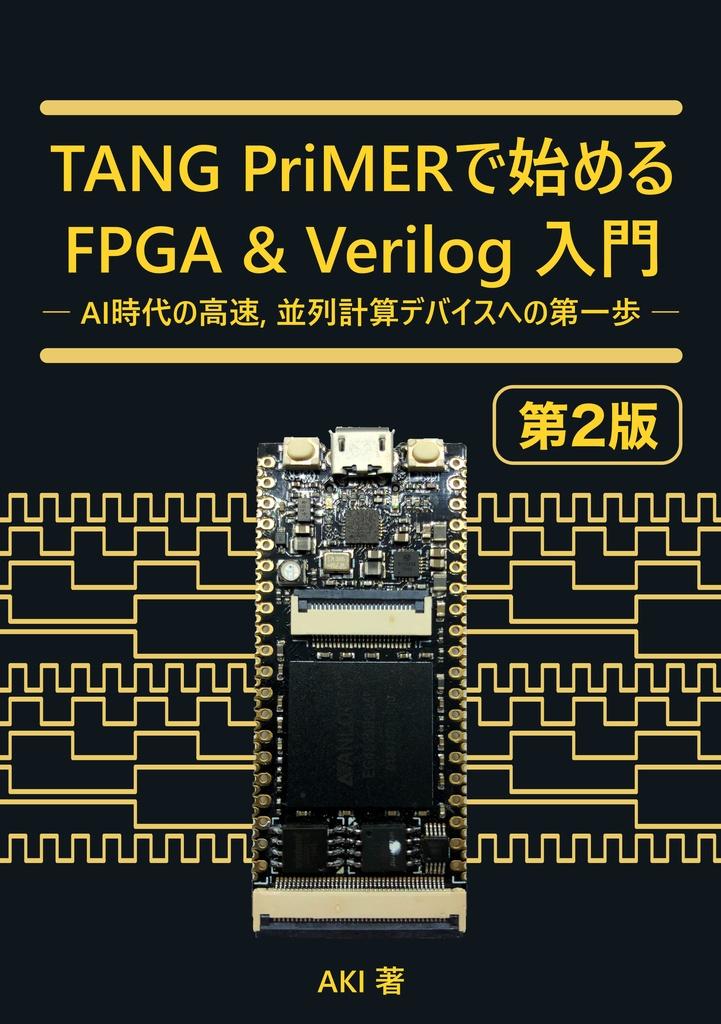 TANG PriMERで始める FPGA & Verilog入門【第2版】