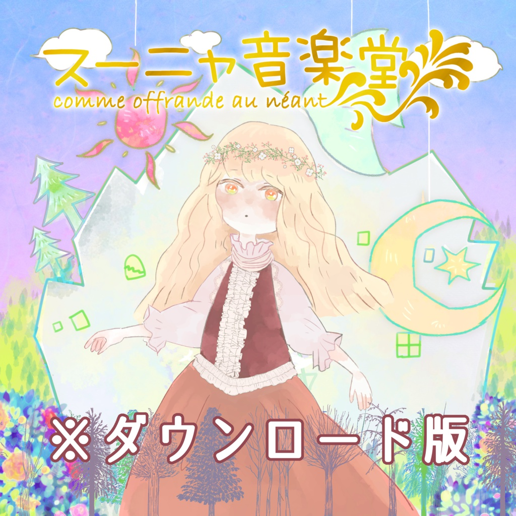 【DL版】 アルバム『スーニャ音楽堂』