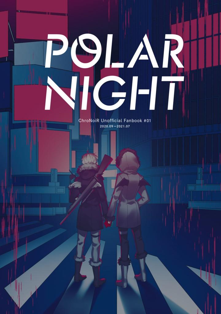 イラストweb再録集「POLAR NIGHT」+アクリルセット