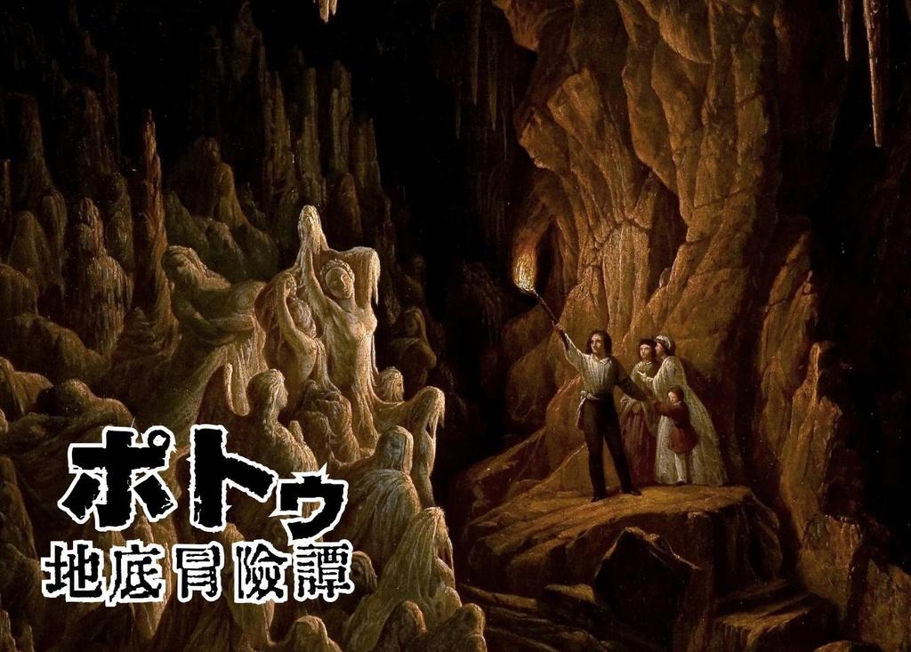 ポトゥ:地底冒険譚