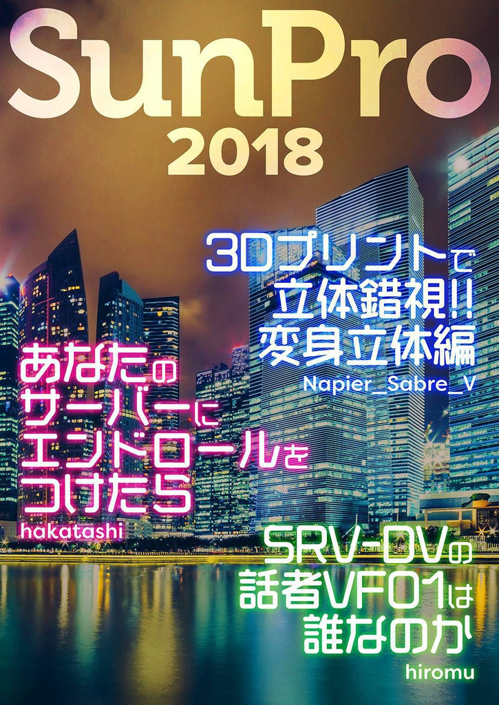 SunPro会誌 2018