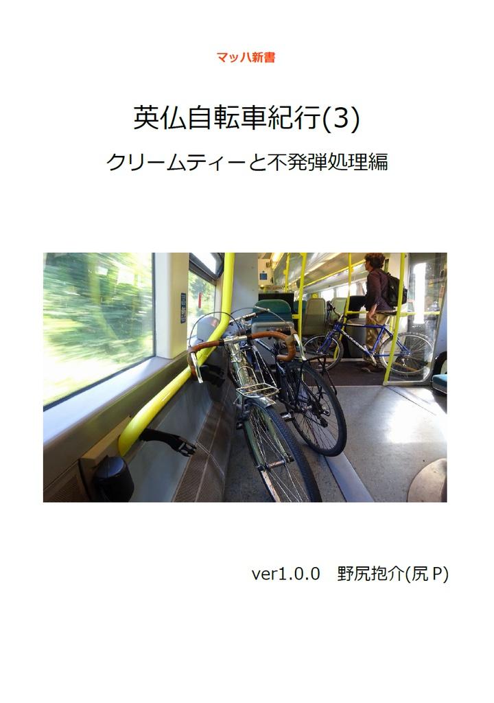 英仏自転車紀行(3) クリームティーと不発弾処理編 #マッハ新書