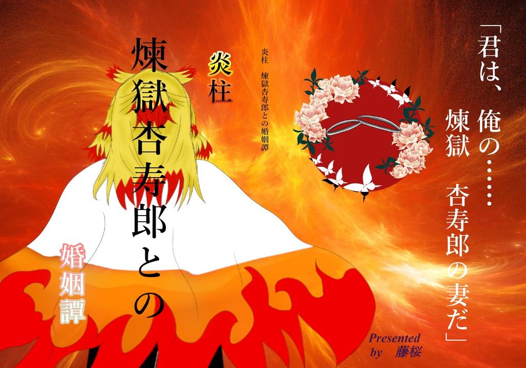 杏 寿郎 pixiv 煉獄