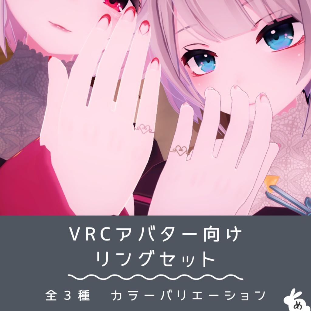 【刻印付】リングセット