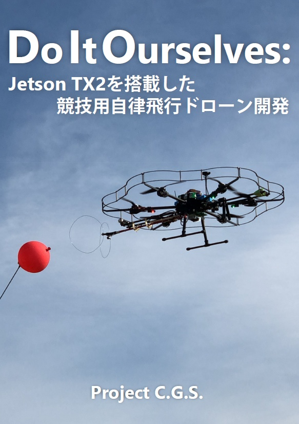 Do It Ourselves: Jetson TX2を搭載した競技用自律飛行ドローン開発