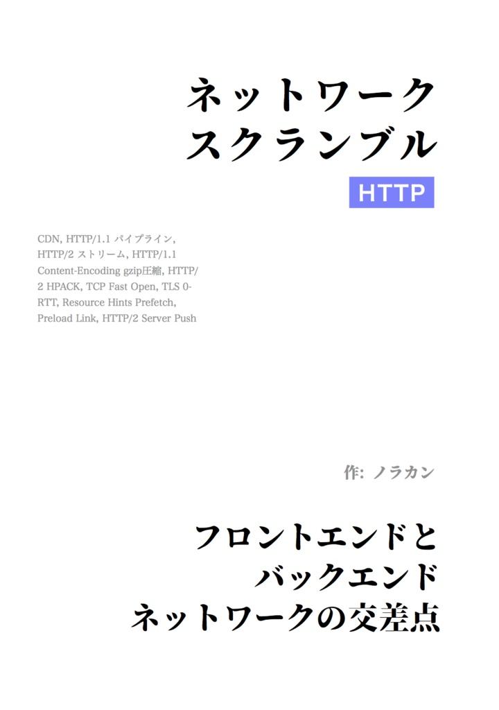 【紙版】ネットワークスクランブルHTTP