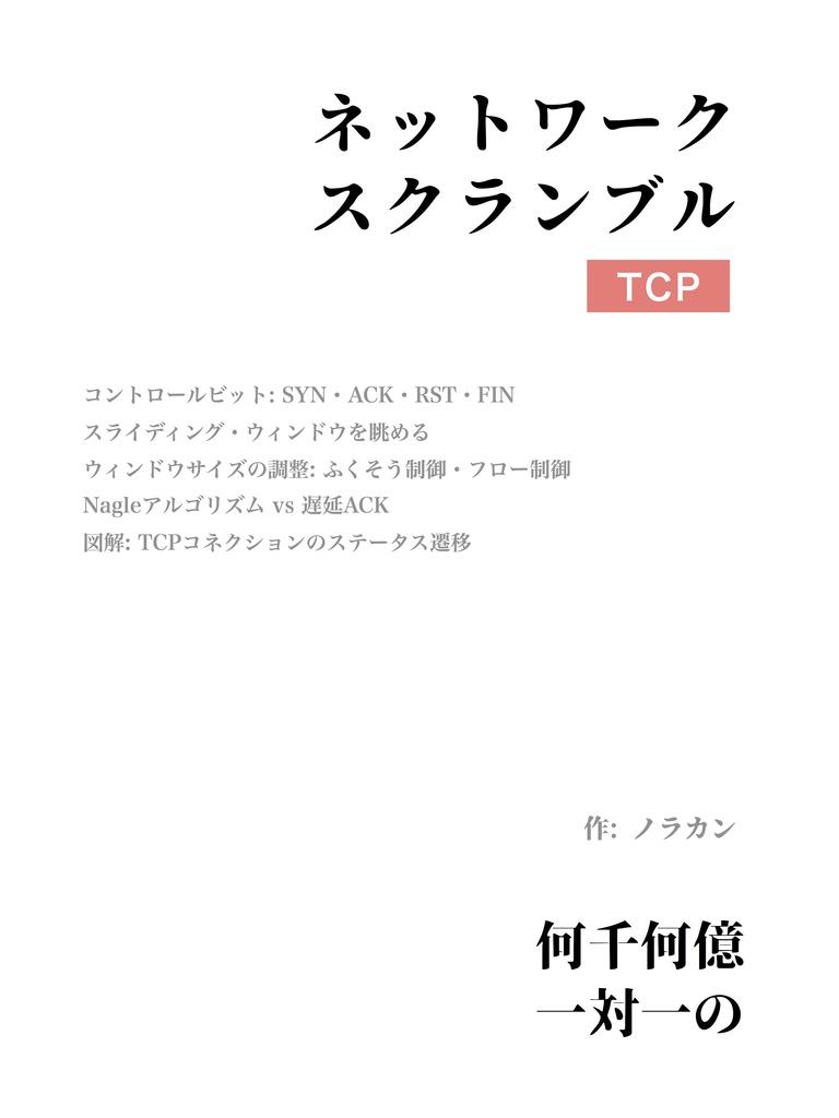 【電子版】ネットワークスクランブル TCP編