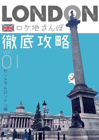 LONDONロケ地さんぽ01
