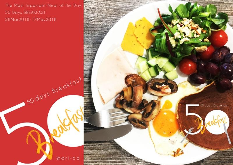 50days Breakfast