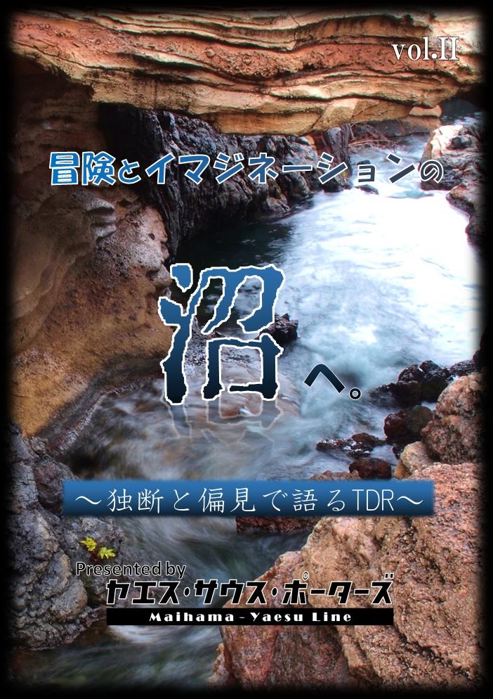 冒険とイマジネーションの沼へ。vol.Ⅱ