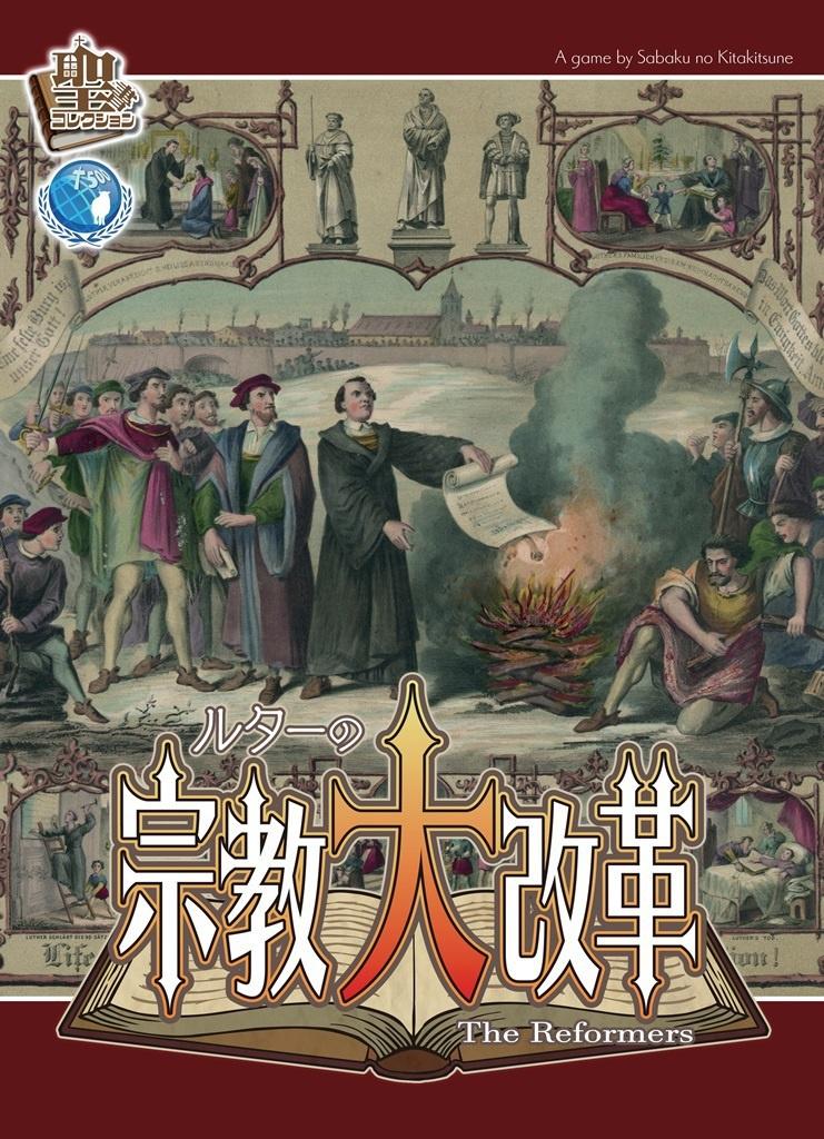 ルターの宗教大改革