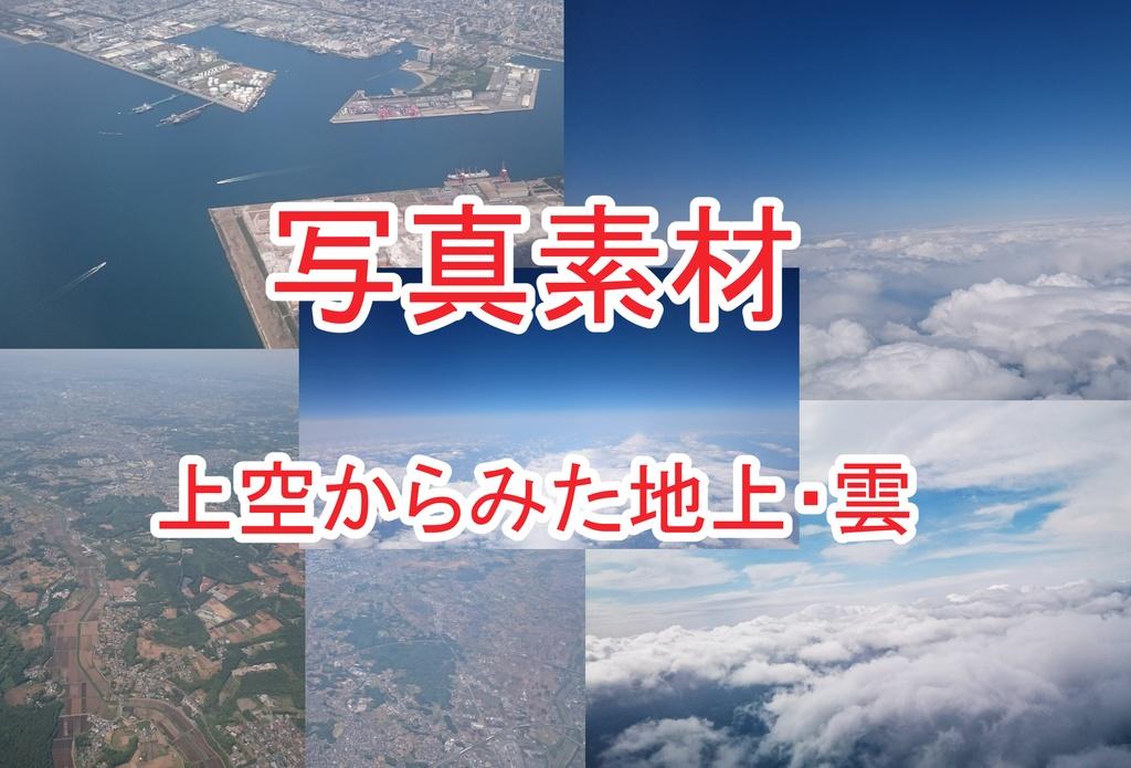 写真素材 上空からみた地上・雲(36枚)