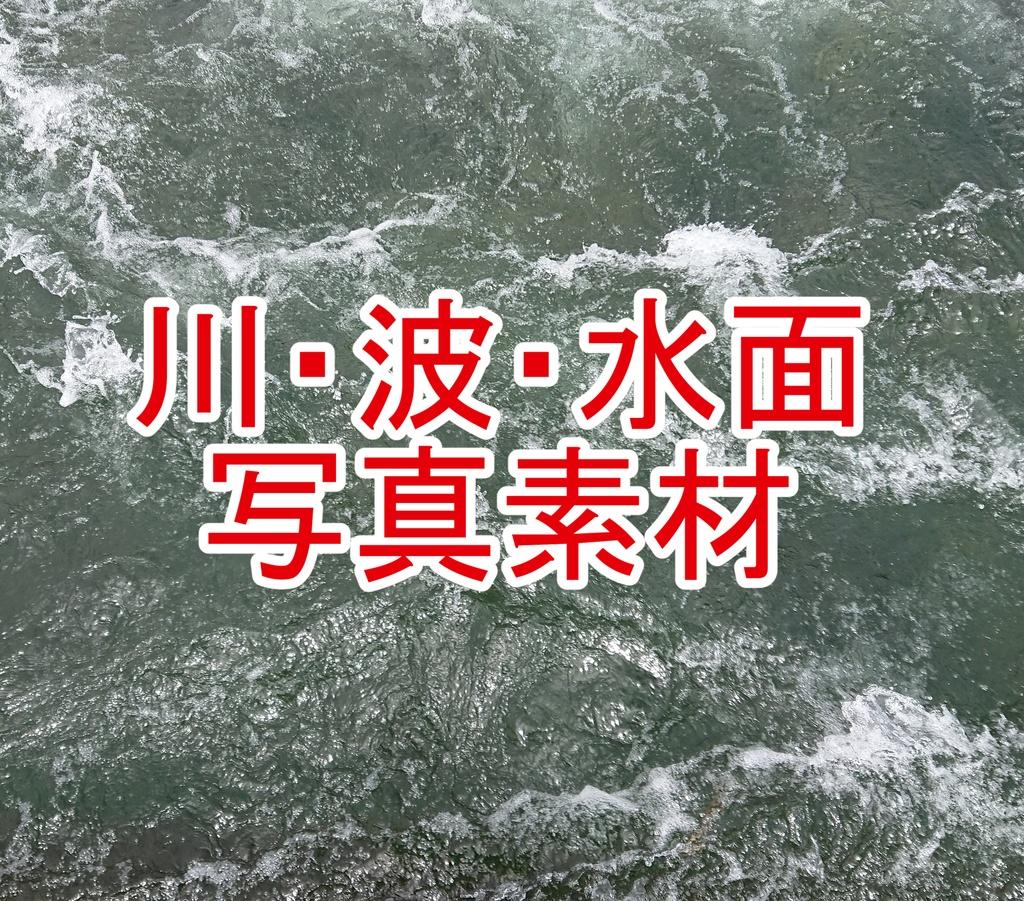写真素材 川・波・水面(13枚)